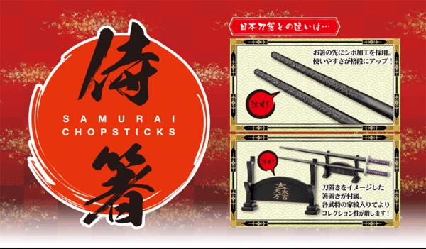 侍箸&鍔コースター