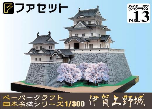 ペーパークラフト日本名城シリーズ1/300 ファセット13 伊賀上野城