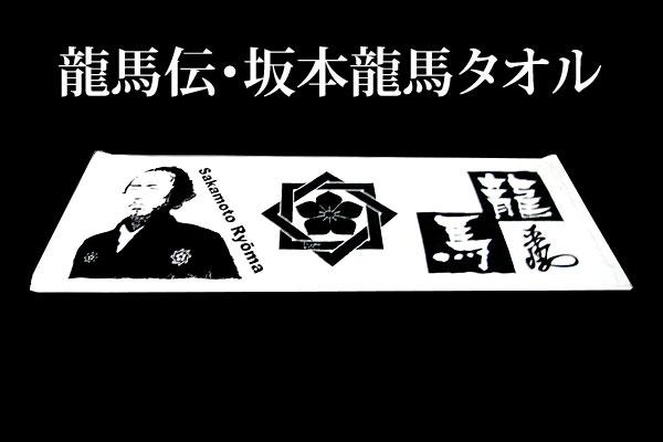 龍馬伝・坂本龍馬タオル