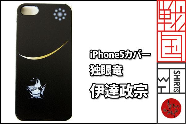 戦国iPhoneケース【関ヶ原合戦】