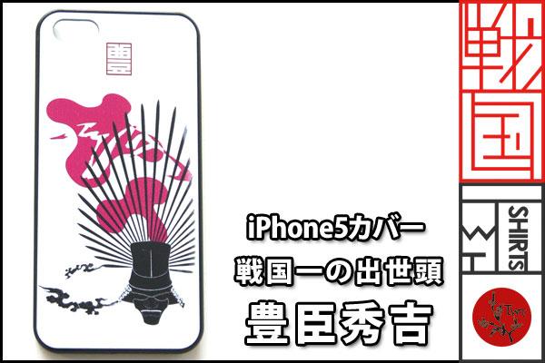 戦国iPhoneケース【豊臣秀吉】