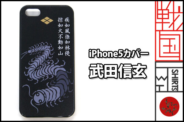 戦国iPhoneケース【武田信玄】