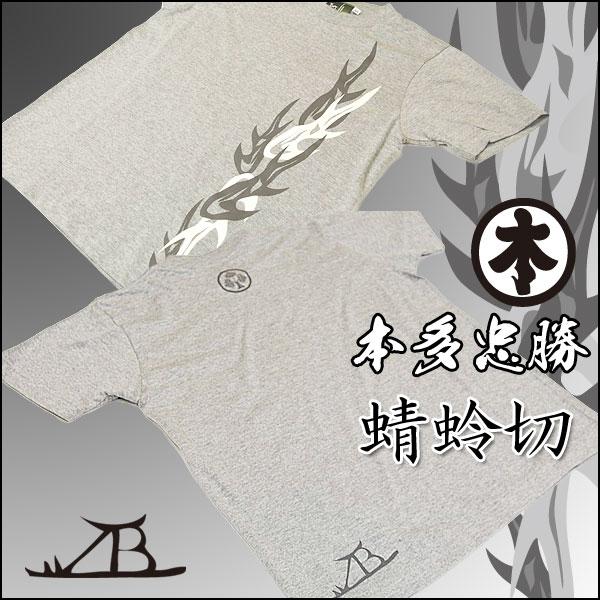 戦国武将Tシャツ【蜻蛉切・本多忠勝】