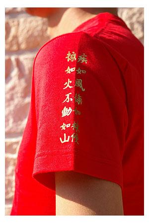 戦国武将tシャツ・風林火山/武田信玄