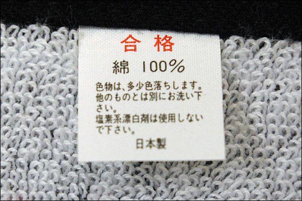 戦国タオル 直江兼続『天地人・愛』