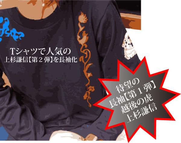 戦国武将長袖Tシャツ【越後の龍・上杉謙信】